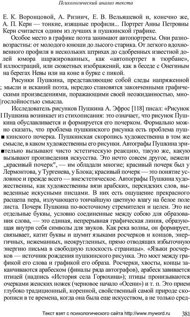 PDF. Психологический анализ рисунка и текста. Потемкина О. Ф. Страница 380. Читать онлайн