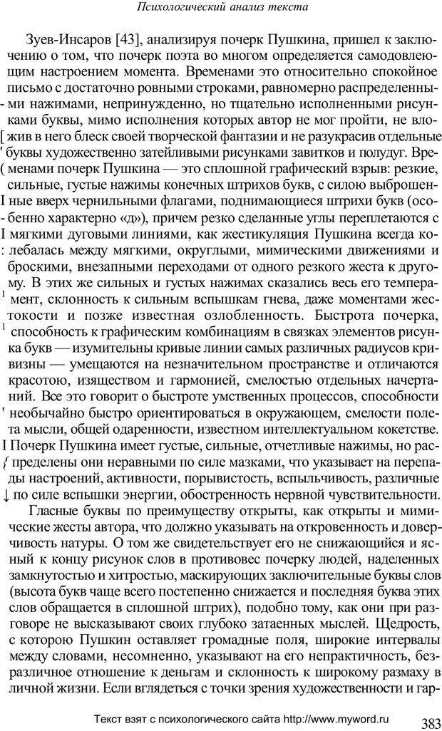 PDF. Психологический анализ рисунка и текста. Потемкина О. Ф. Страница 382. Читать онлайн