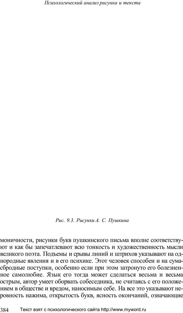 PDF. Психологический анализ рисунка и текста. Потемкина О. Ф. Страница 383. Читать онлайн