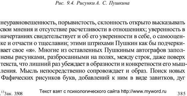 PDF. Психологический анализ рисунка и текста. Потемкина О. Ф. Страница 384. Читать онлайн