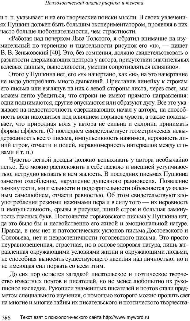 PDF. Психологический анализ рисунка и текста. Потемкина О. Ф. Страница 385. Читать онлайн