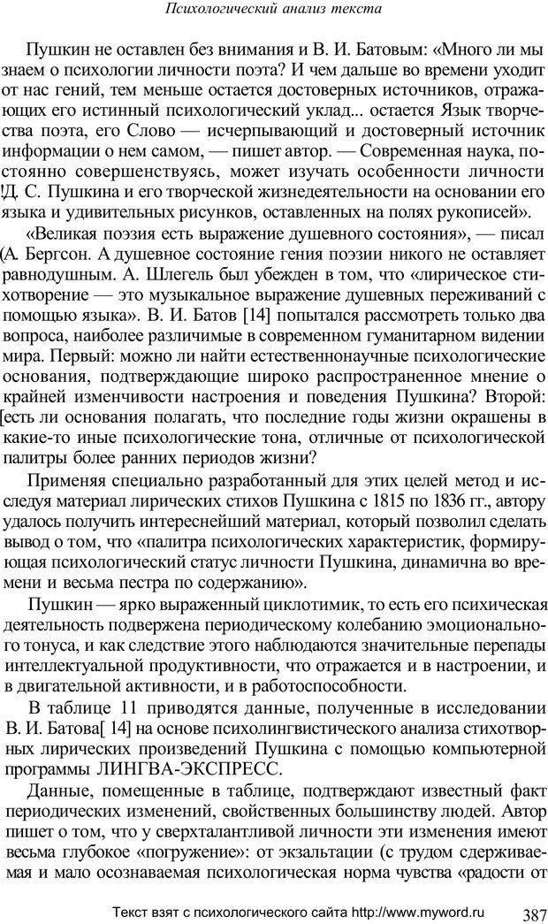 PDF. Психологический анализ рисунка и текста. Потемкина О. Ф. Страница 386. Читать онлайн