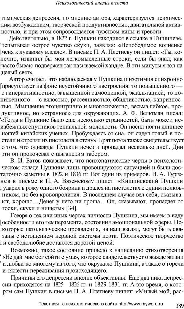 PDF. Психологический анализ рисунка и текста. Потемкина О. Ф. Страница 388. Читать онлайн