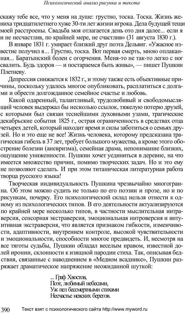 PDF. Психологический анализ рисунка и текста. Потемкина О. Ф. Страница 389. Читать онлайн