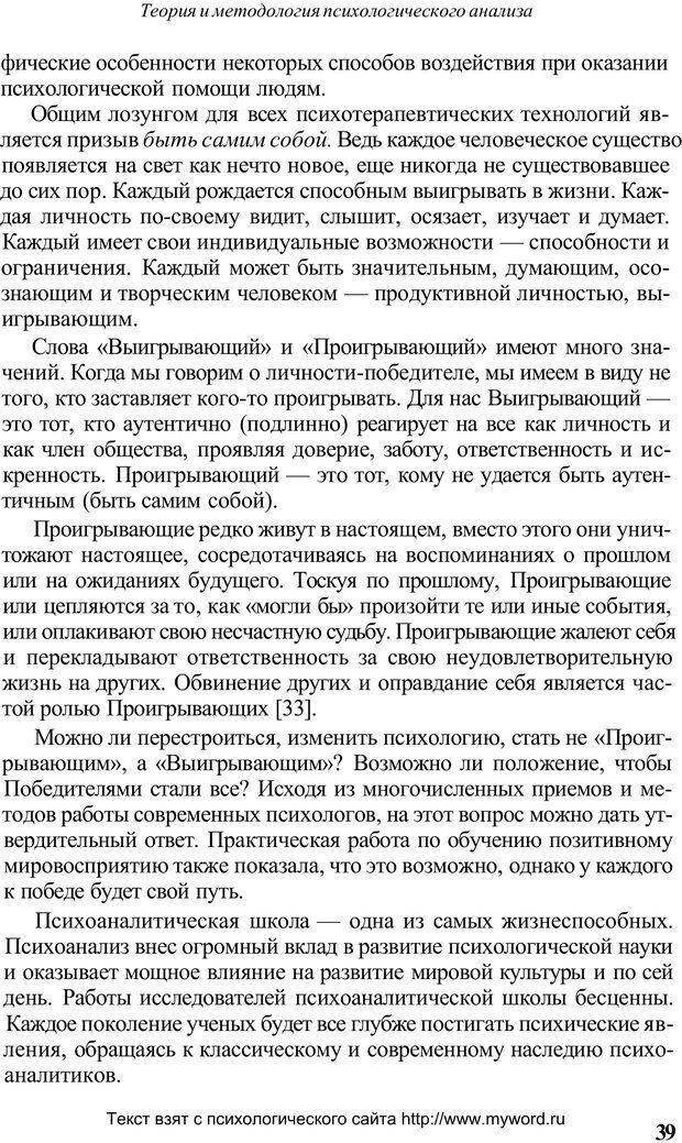 PDF. Психологический анализ рисунка и текста. Потемкина О. Ф. Страница 39. Читать онлайн