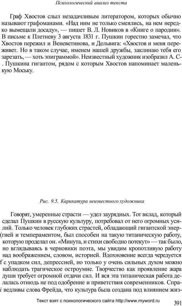 PDF. Психологический анализ рисунка и текста. Потемкина О. Ф. Страница 390. Читать онлайн