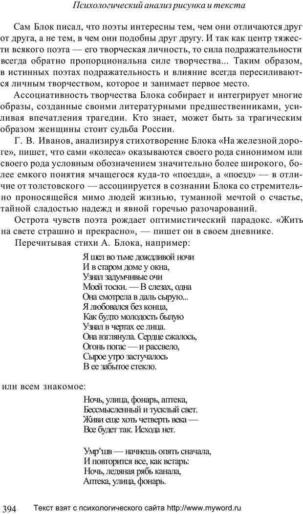 PDF. Психологический анализ рисунка и текста. Потемкина О. Ф. Страница 393. Читать онлайн
