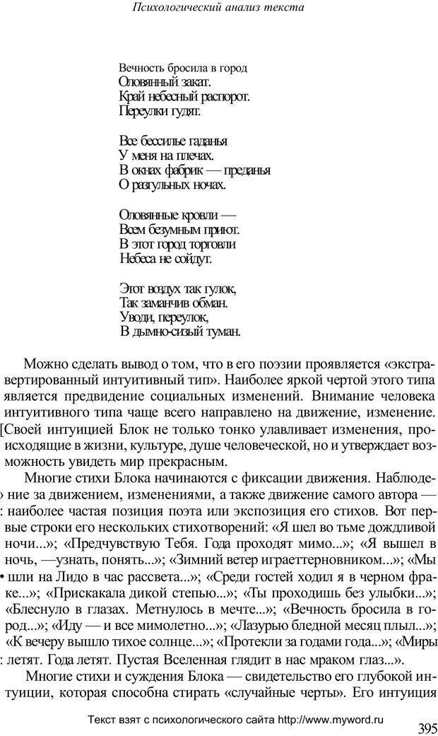 PDF. Психологический анализ рисунка и текста. Потемкина О. Ф. Страница 394. Читать онлайн