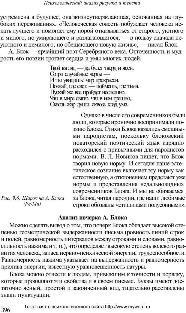 PDF. Психологический анализ рисунка и текста. Потемкина О. Ф. Страница 395. Читать онлайн