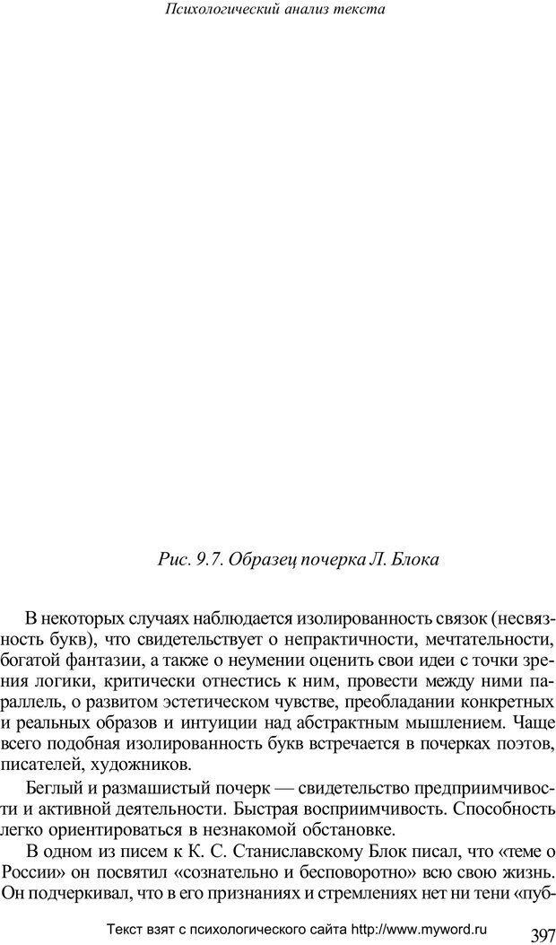 PDF. Психологический анализ рисунка и текста. Потемкина О. Ф. Страница 396. Читать онлайн