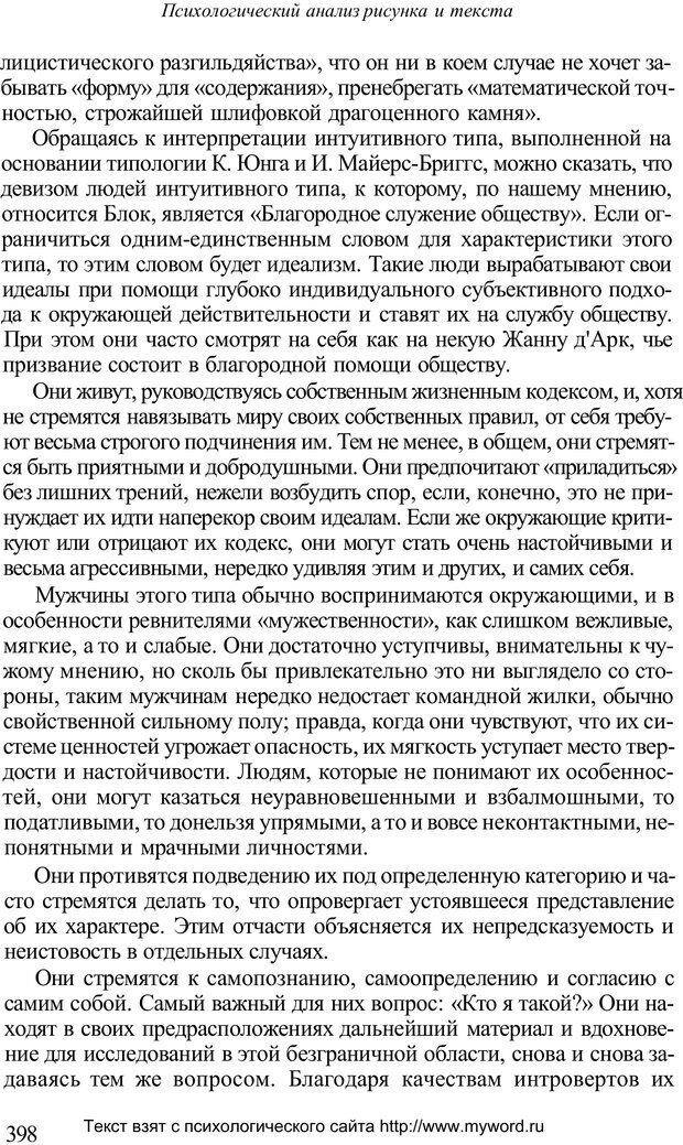 PDF. Психологический анализ рисунка и текста. Потемкина О. Ф. Страница 397. Читать онлайн