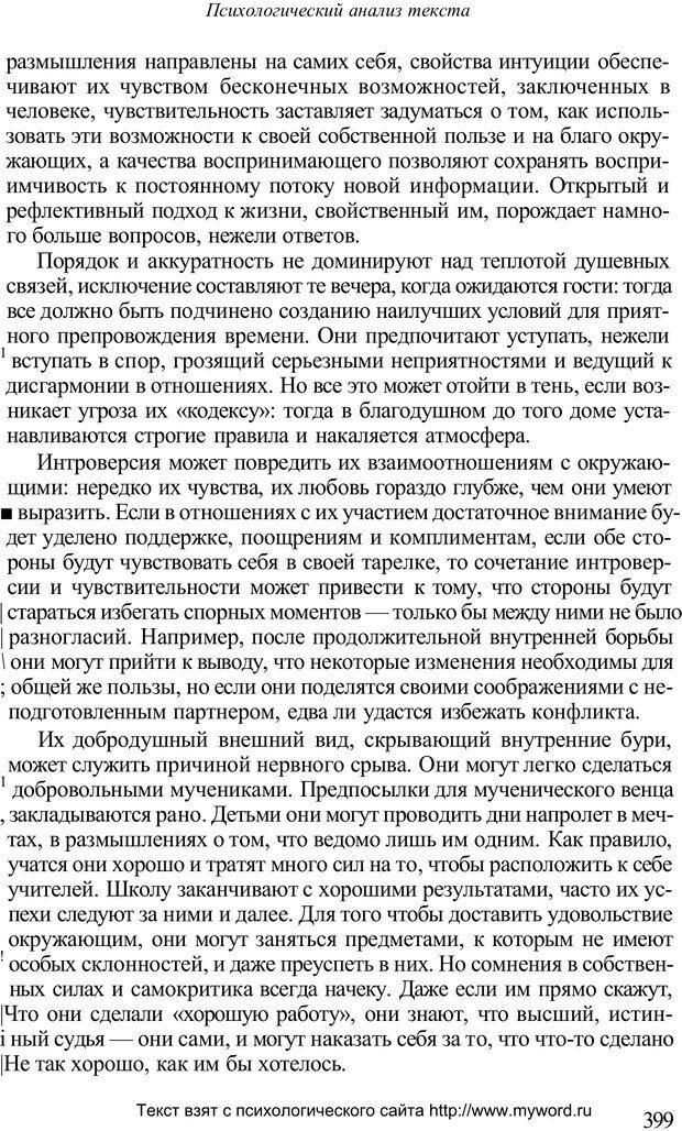 PDF. Психологический анализ рисунка и текста. Потемкина О. Ф. Страница 398. Читать онлайн
