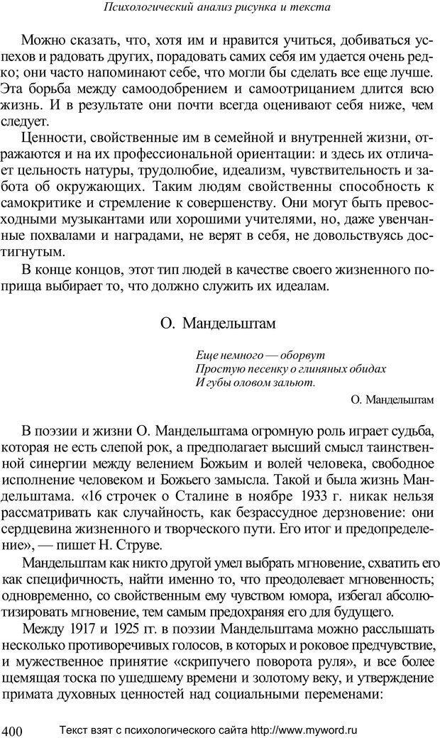 PDF. Психологический анализ рисунка и текста. Потемкина О. Ф. Страница 399. Читать онлайн