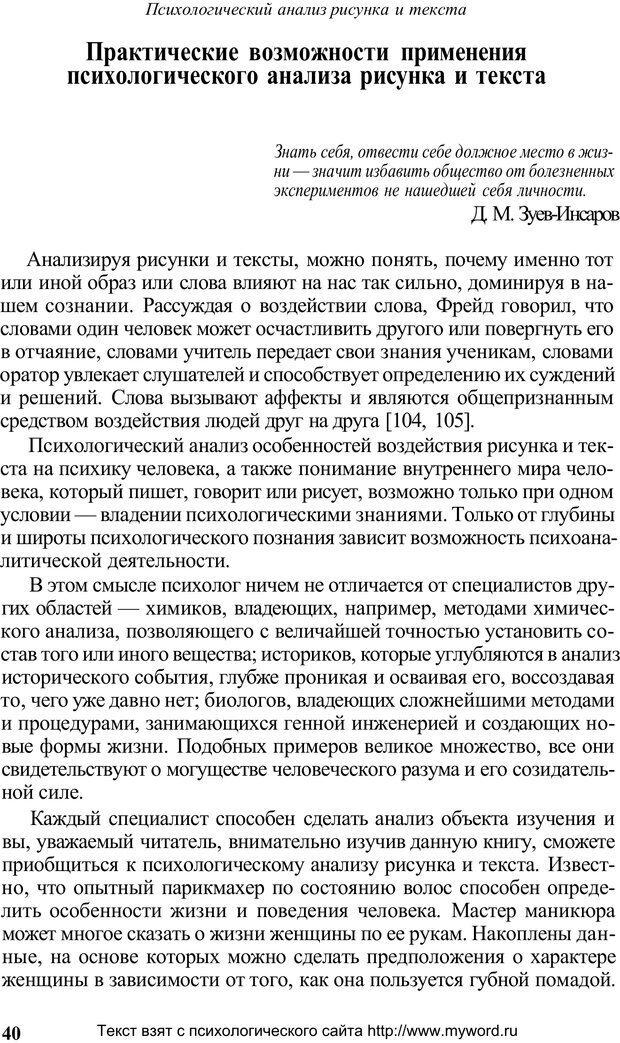 PDF. Психологический анализ рисунка и текста. Потемкина О. Ф. Страница 40. Читать онлайн