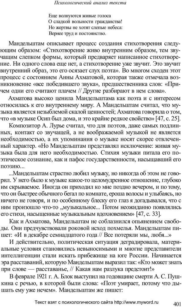 PDF. Психологический анализ рисунка и текста. Потемкина О. Ф. Страница 400. Читать онлайн