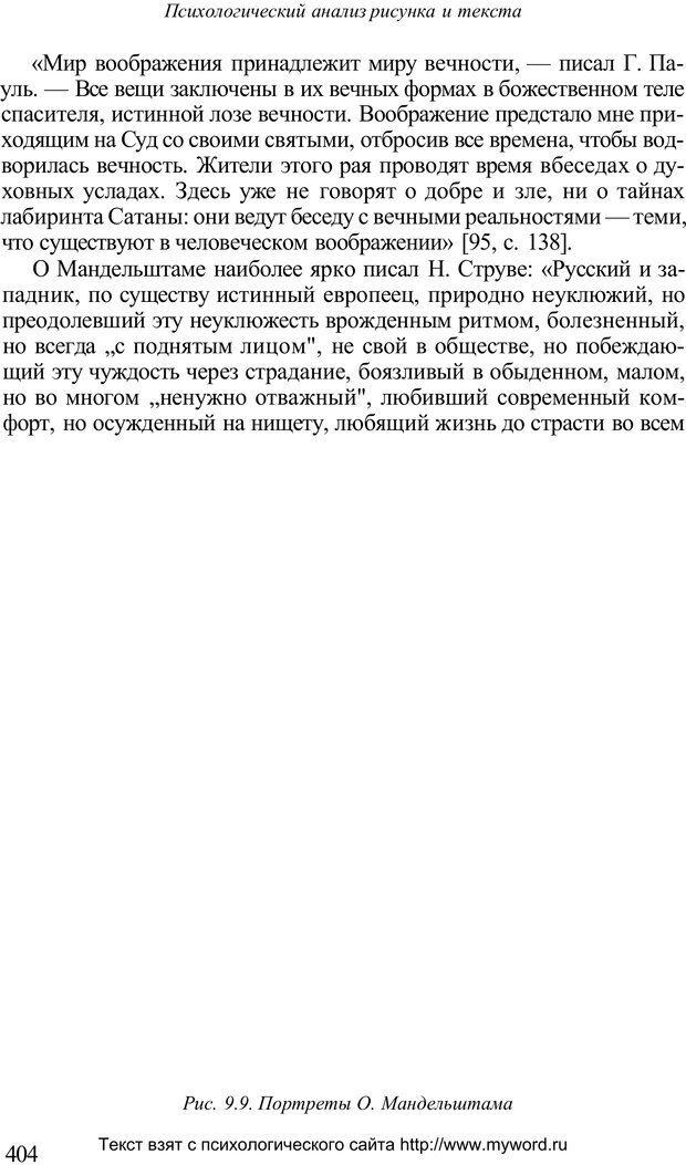 PDF. Психологический анализ рисунка и текста. Потемкина О. Ф. Страница 403. Читать онлайн