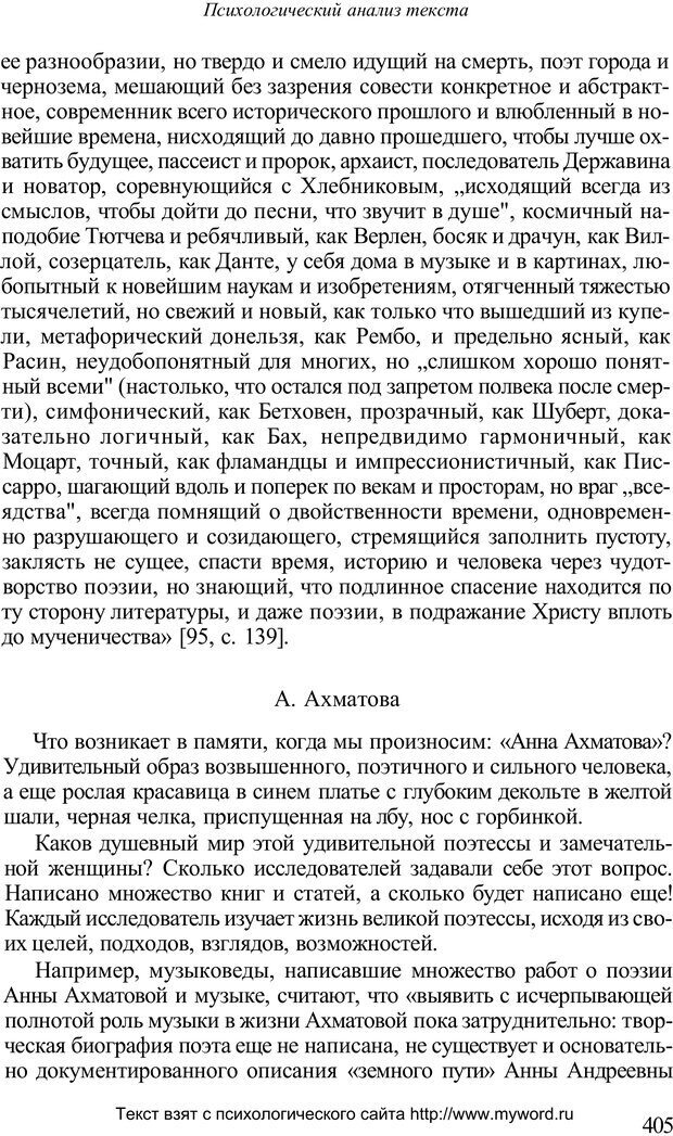 PDF. Психологический анализ рисунка и текста. Потемкина О. Ф. Страница 404. Читать онлайн