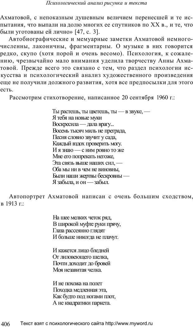 PDF. Психологический анализ рисунка и текста. Потемкина О. Ф. Страница 405. Читать онлайн