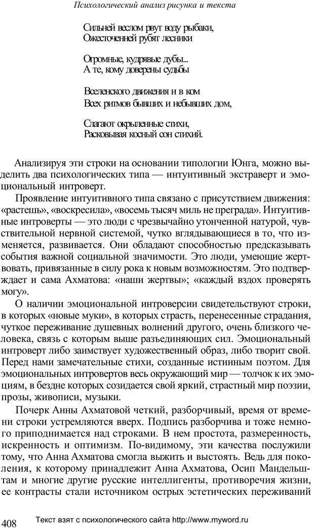 PDF. Психологический анализ рисунка и текста. Потемкина О. Ф. Страница 407. Читать онлайн