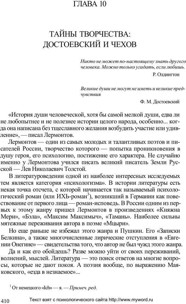 PDF. Психологический анализ рисунка и текста. Потемкина О. Ф. Страница 409. Читать онлайн