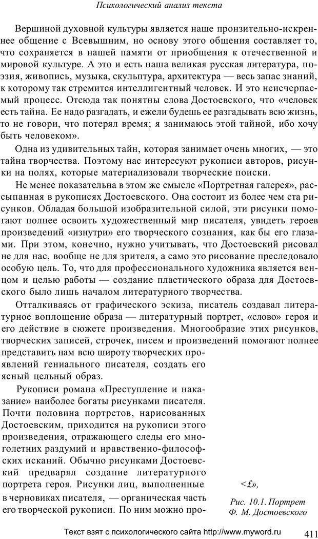 PDF. Психологический анализ рисунка и текста. Потемкина О. Ф. Страница 410. Читать онлайн