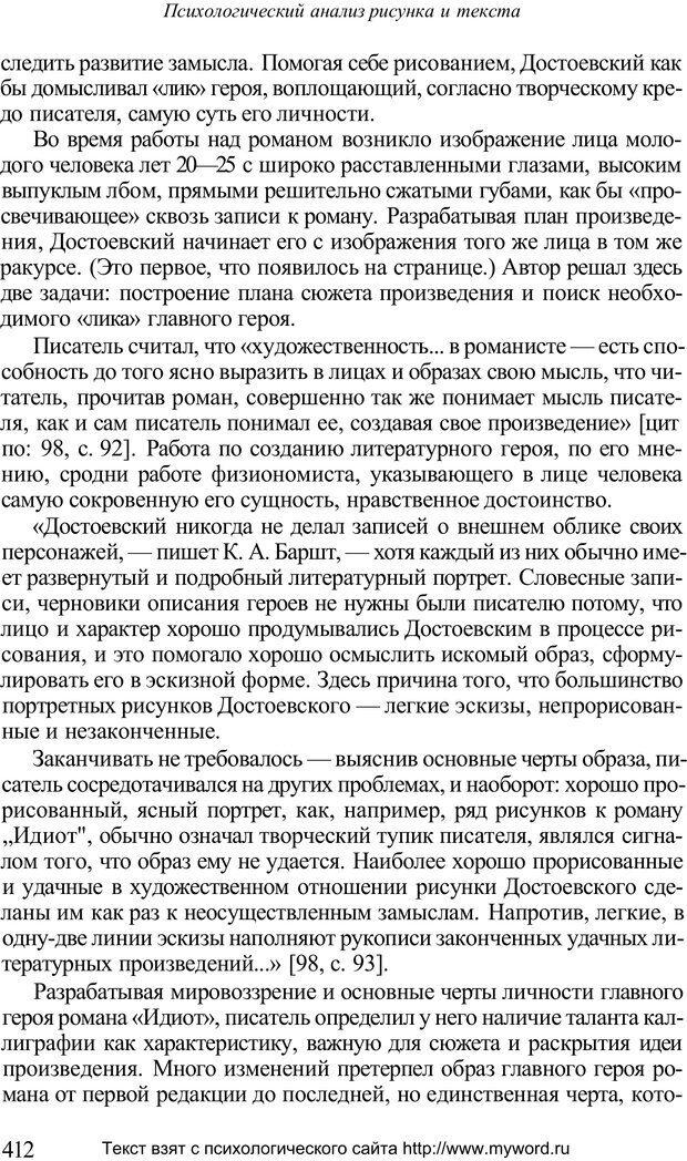 PDF. Психологический анализ рисунка и текста. Потемкина О. Ф. Страница 411. Читать онлайн