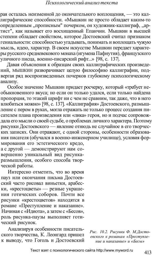 PDF. Психологический анализ рисунка и текста. Потемкина О. Ф. Страница 412. Читать онлайн