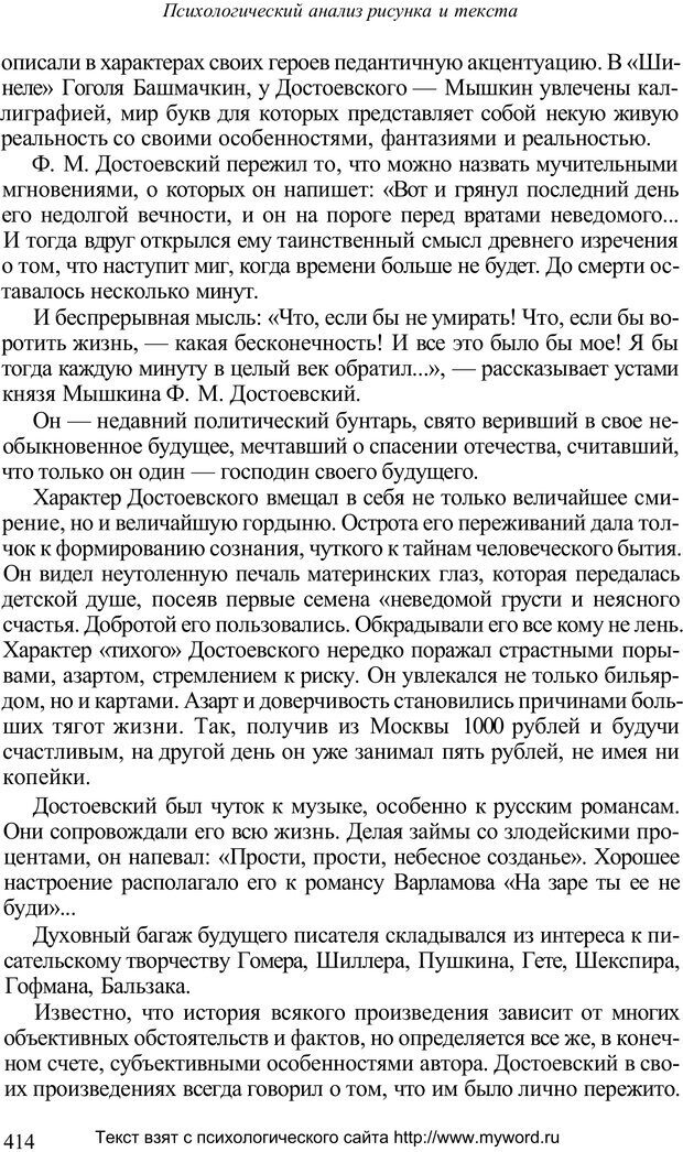 PDF. Психологический анализ рисунка и текста. Потемкина О. Ф. Страница 413. Читать онлайн