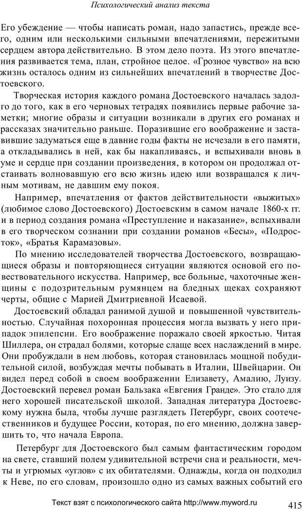PDF. Психологический анализ рисунка и текста. Потемкина О. Ф. Страница 414. Читать онлайн