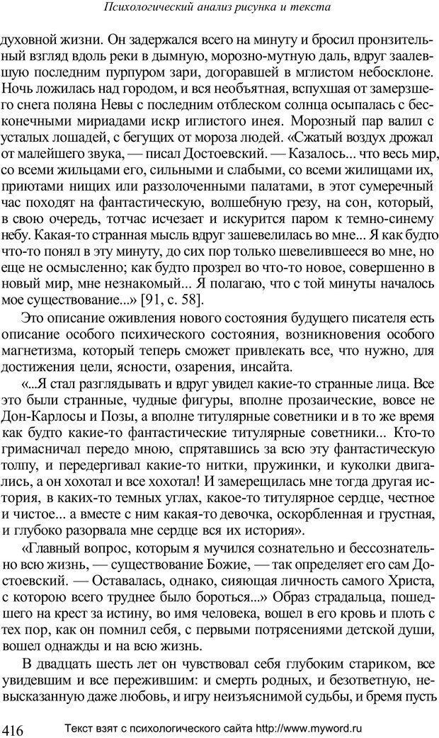 PDF. Психологический анализ рисунка и текста. Потемкина О. Ф. Страница 415. Читать онлайн