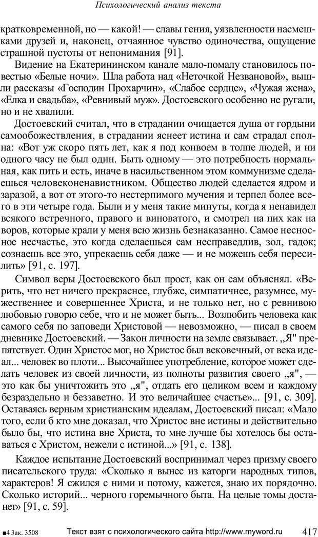 PDF. Психологический анализ рисунка и текста. Потемкина О. Ф. Страница 416. Читать онлайн