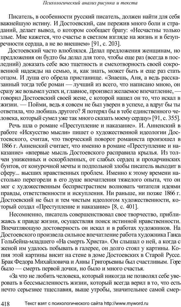 PDF. Психологический анализ рисунка и текста. Потемкина О. Ф. Страница 417. Читать онлайн