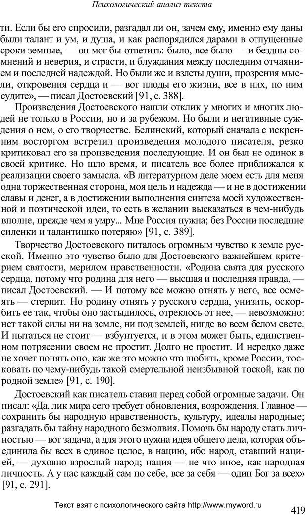 PDF. Психологический анализ рисунка и текста. Потемкина О. Ф. Страница 418. Читать онлайн
