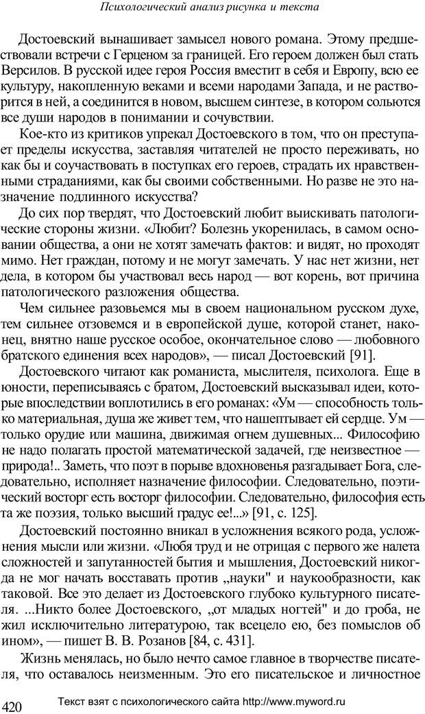 PDF. Психологический анализ рисунка и текста. Потемкина О. Ф. Страница 419. Читать онлайн