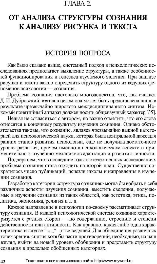 PDF. Психологический анализ рисунка и текста. Потемкина О. Ф. Страница 42. Читать онлайн