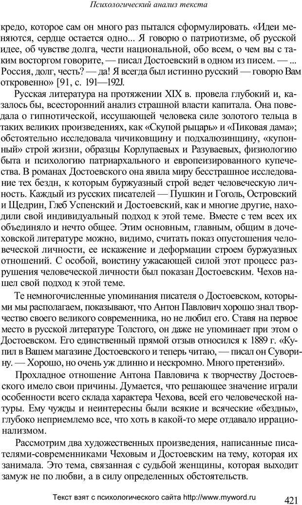 PDF. Психологический анализ рисунка и текста. Потемкина О. Ф. Страница 420. Читать онлайн