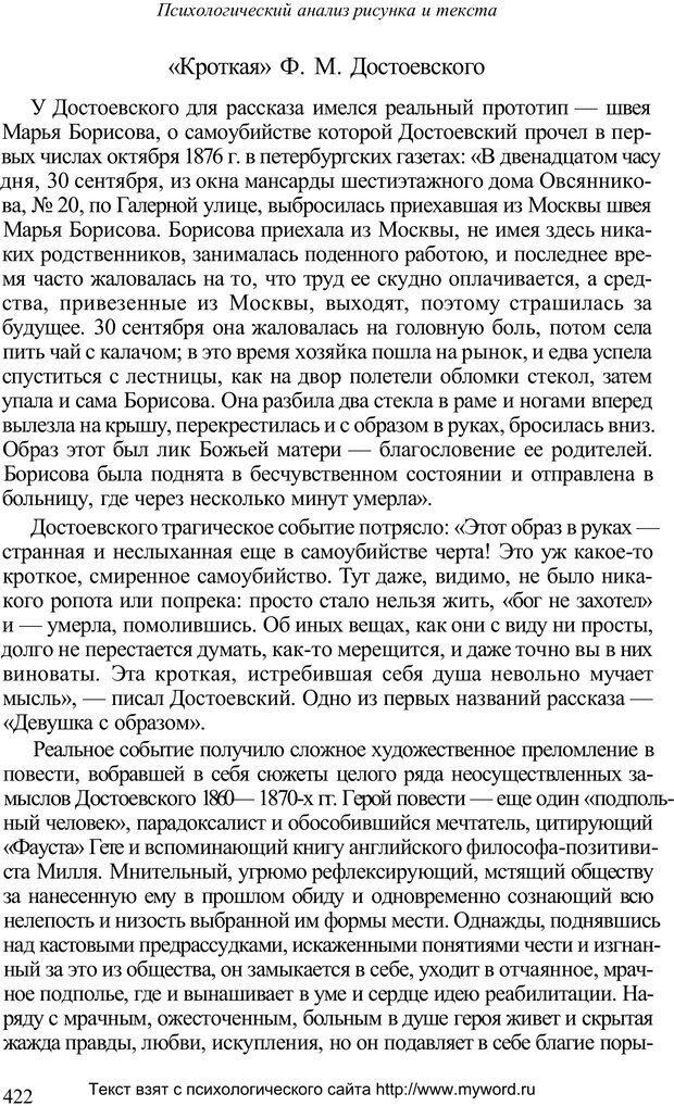 PDF. Психологический анализ рисунка и текста. Потемкина О. Ф. Страница 421. Читать онлайн