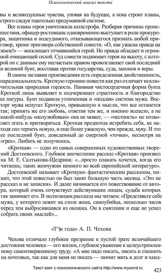 PDF. Психологический анализ рисунка и текста. Потемкина О. Ф. Страница 422. Читать онлайн