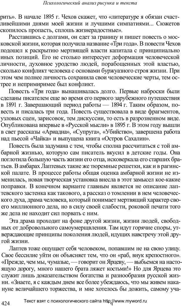 PDF. Психологический анализ рисунка и текста. Потемкина О. Ф. Страница 423. Читать онлайн