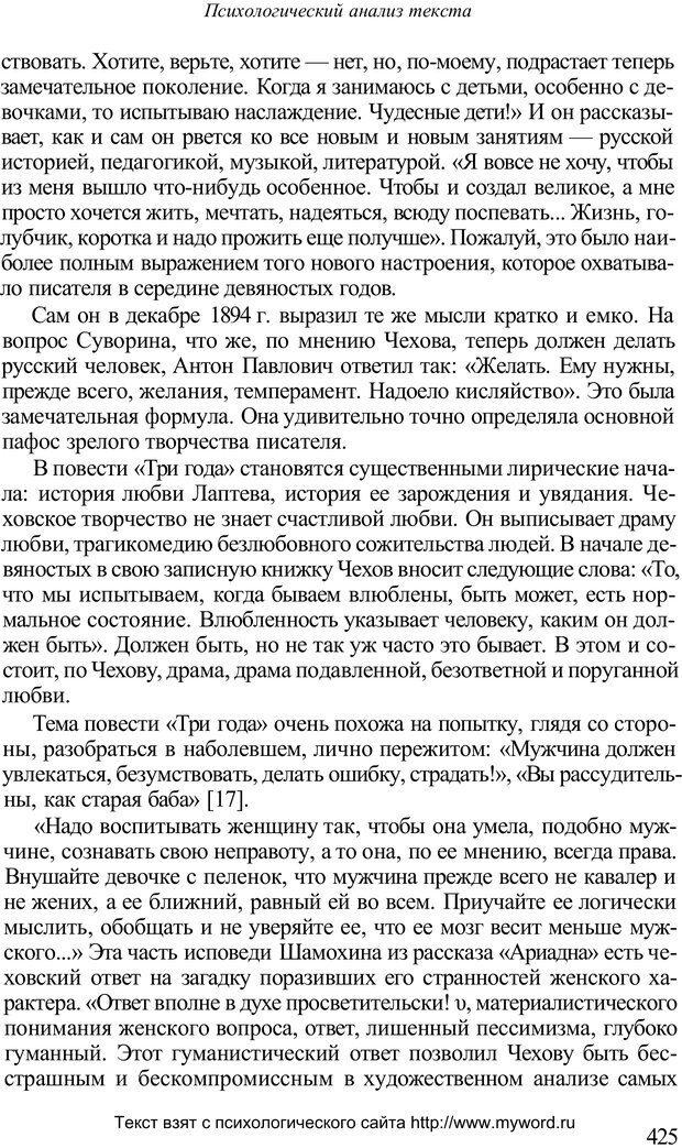 PDF. Психологический анализ рисунка и текста. Потемкина О. Ф. Страница 424. Читать онлайн