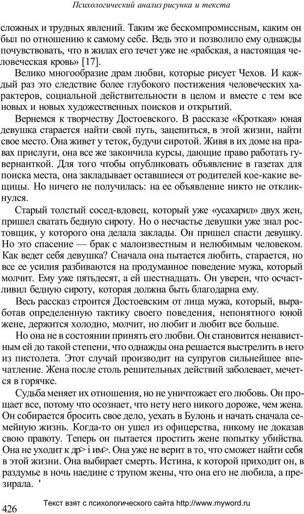 PDF. Психологический анализ рисунка и текста. Потемкина О. Ф. Страница 425. Читать онлайн