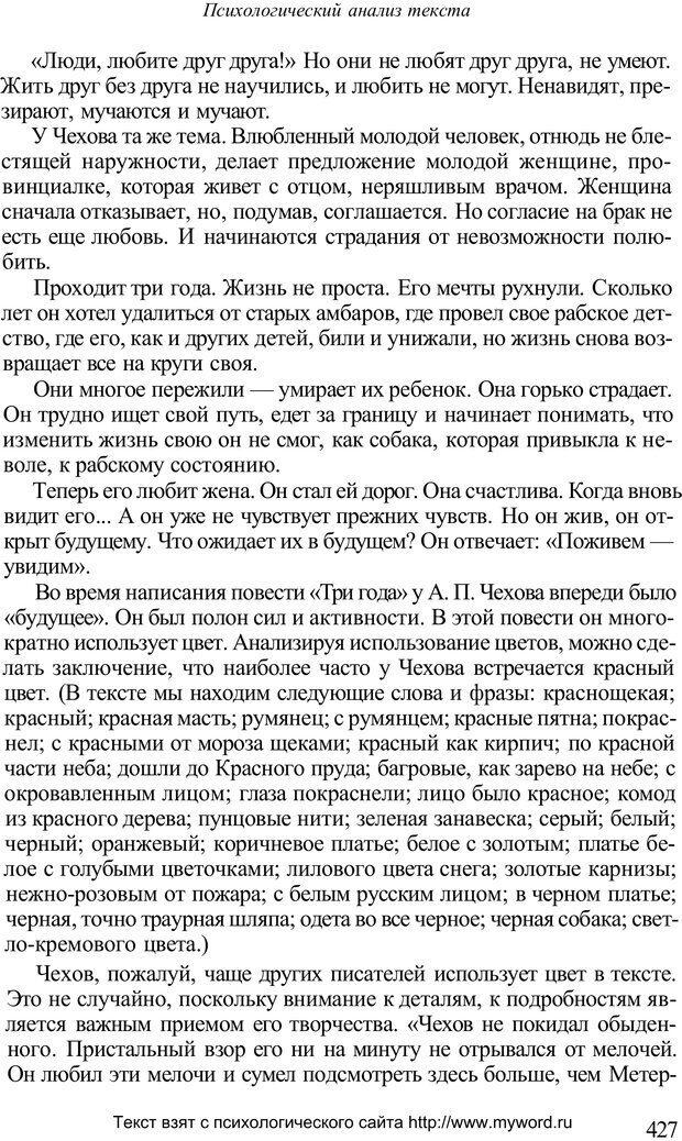 PDF. Психологический анализ рисунка и текста. Потемкина О. Ф. Страница 426. Читать онлайн