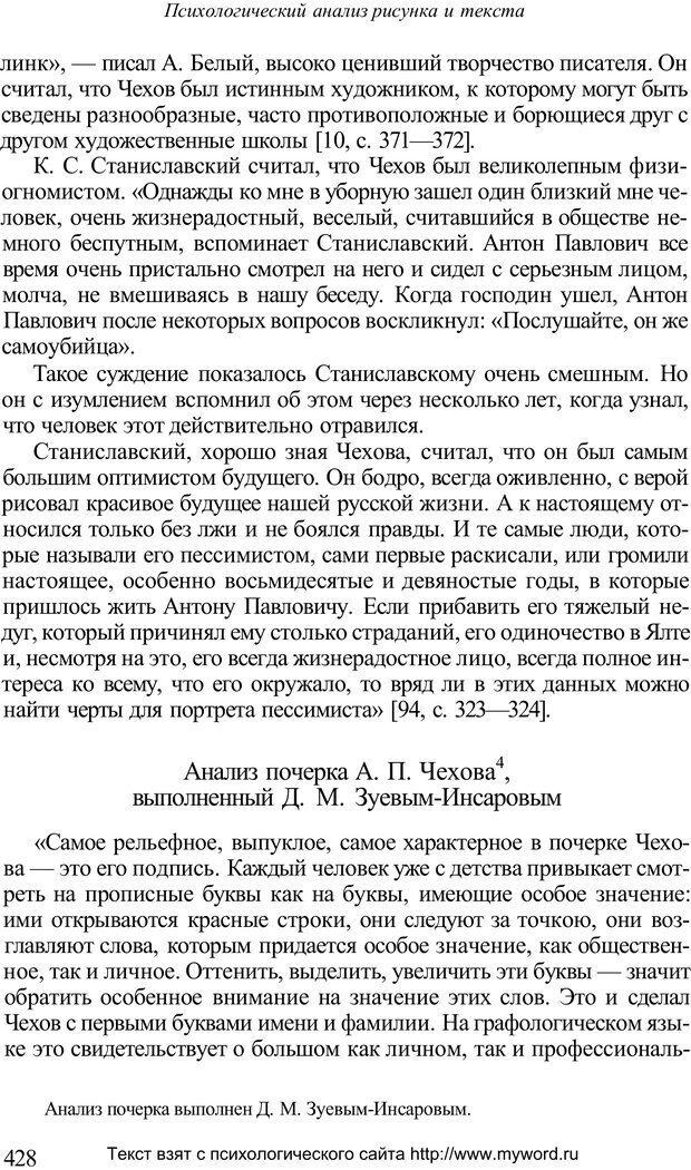 PDF. Психологический анализ рисунка и текста. Потемкина О. Ф. Страница 427. Читать онлайн
