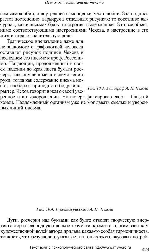 PDF. Психологический анализ рисунка и текста. Потемкина О. Ф. Страница 428. Читать онлайн