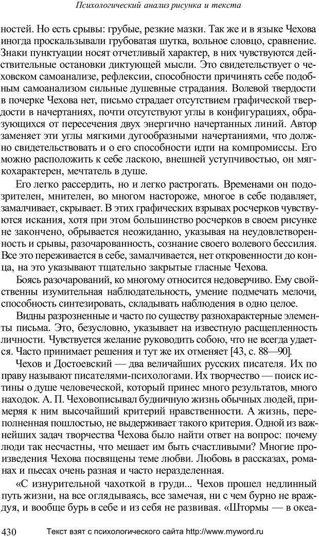 PDF. Психологический анализ рисунка и текста. Потемкина О. Ф. Страница 429. Читать онлайн