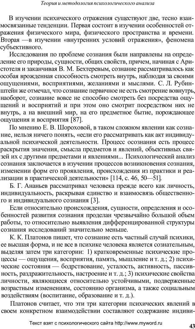 PDF. Психологический анализ рисунка и текста. Потемкина О. Ф. Страница 43. Читать онлайн