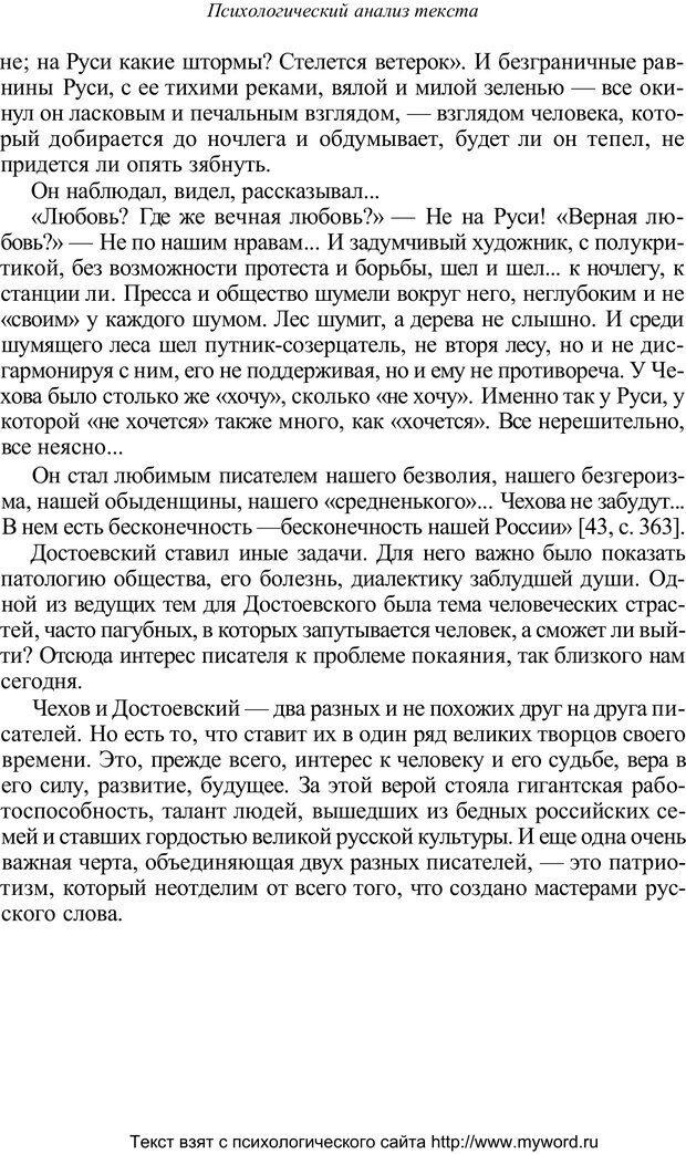 PDF. Психологический анализ рисунка и текста. Потемкина О. Ф. Страница 430. Читать онлайн