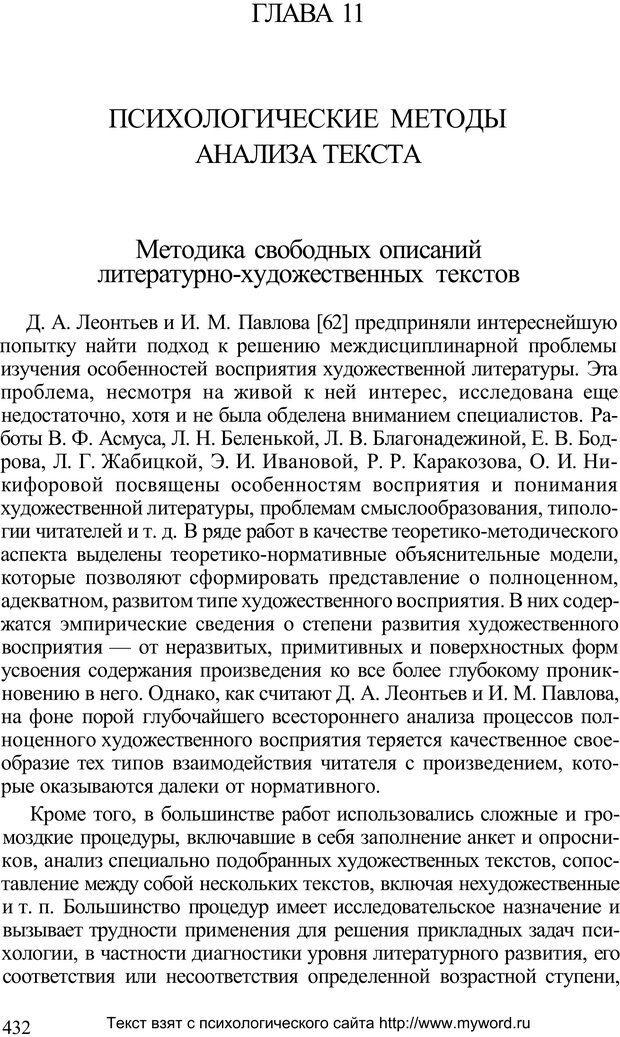 PDF. Психологический анализ рисунка и текста. Потемкина О. Ф. Страница 431. Читать онлайн
