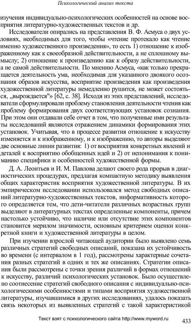PDF. Психологический анализ рисунка и текста. Потемкина О. Ф. Страница 432. Читать онлайн