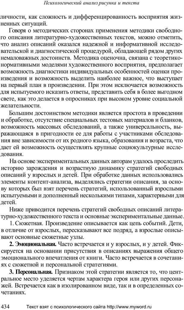 PDF. Психологический анализ рисунка и текста. Потемкина О. Ф. Страница 433. Читать онлайн